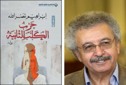 Dystopian Palestinian Novel Wins 2018 Arabic Book Prize