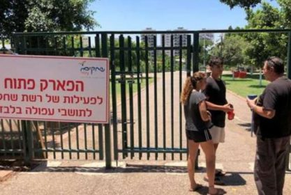 Israeli Court Halts 'Racist' Park Entry Ban in Afula (VIDEO)